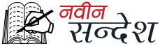 नवीन सन्देश | News Portal from Nepal